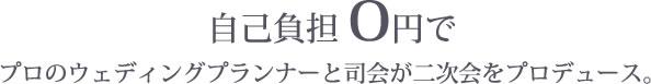 自己負担 0円でプロのウェディングプランナーと司会が二次会をプロデュース。