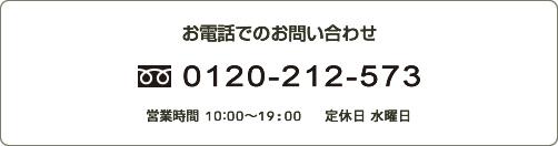 0120-212-573