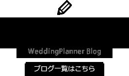 ウェディングプランナーブログ