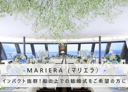 MARIERA(マリエラ)