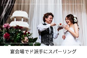 VOICE03|アットホームな結婚式