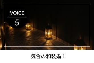 VOICE05|気合の和装婚!