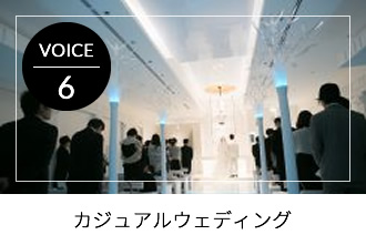 VOICE06|カジュアルウェディング