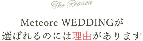 Meteore WEDDINGが選ばれるのには理由があります