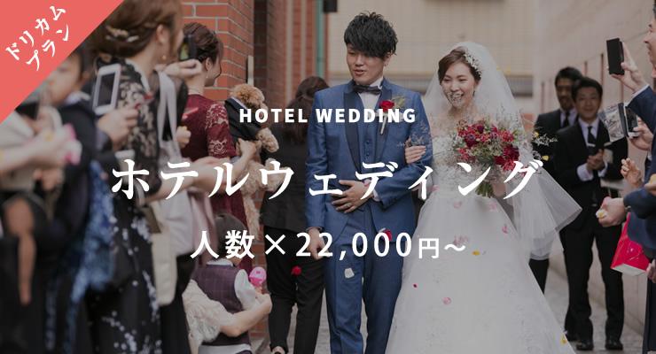ホテルウェディング|招待人数×20,000円~