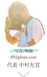 092photo 中村