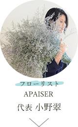 アペゼ 代表 小野翠