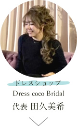 DressCOCO 代表 田久美希