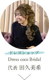 Dress coco Bridal 代表 田久美希