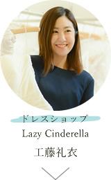 Lazy Cinderella 工藤礼衣