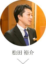 松田 裕介