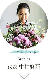 Scarlet 代表 中村麻耶
