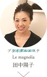 Le magnolia 田中陽子